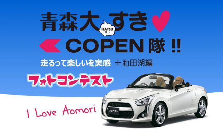 青森大好き COPEN隊 フォトコンテスト アルバム