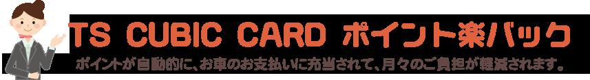 TS CUBIC CARD ポイント楽バック
