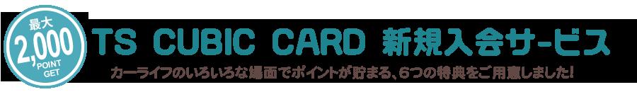 TS CUBIC CARD 新規入会サービス