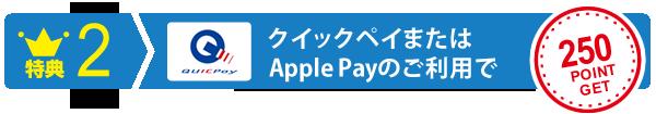 特典2 クイックペイまたはApple Payのご利用でポイントをプレゼント