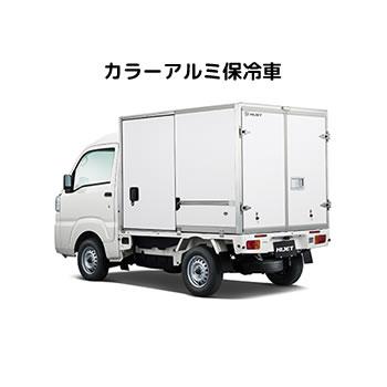 HIJETカラーアルミ保冷車
