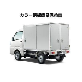 HIJETカラー銅板簡易保冷車