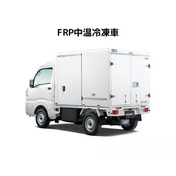HIJETFRP中温冷凍車