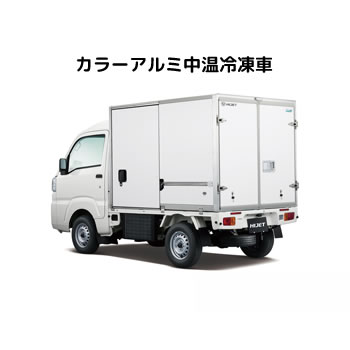 HIJETカラーアルミ中温冷凍車